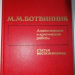 botwinnik1