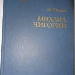 czigorin