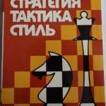 startegia_taktyka_styl