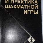 teoria_praktyka