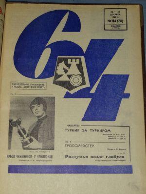 1# Czasopismo 64 rocznik 1969 UNIKAT!