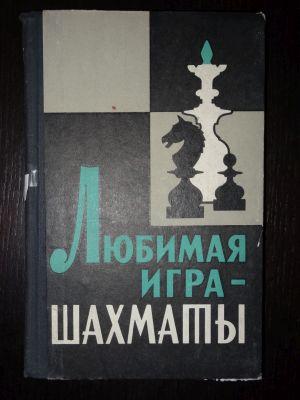 133# Ulubiona gra szachy – 2 sztuki