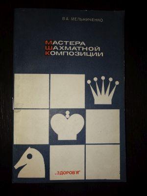 139# Mistrzowskie szachowe kompozycje