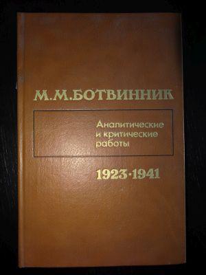 141# Analityczne i krytyczne prace 1923-1941