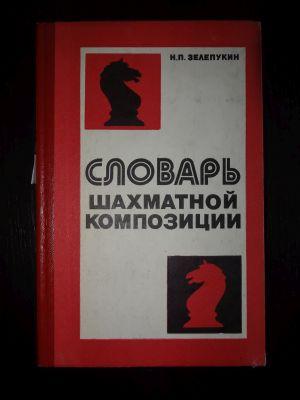 142# Słownik szachowych kompozycji