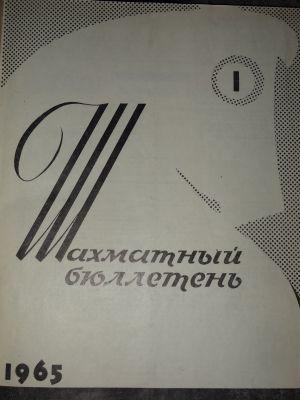 15# Szachmatnyj Biuletyn rocznik 1965 UNIKAT!