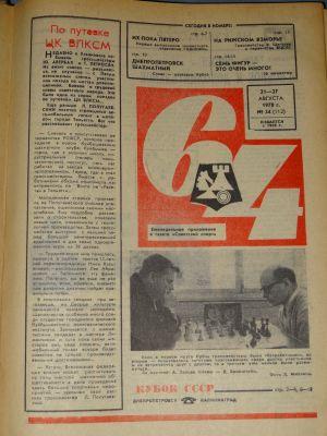 3# Czasopismo 64 rocznik 1970 UNIKAT!