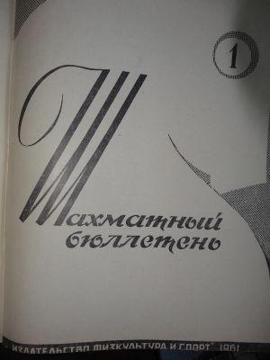 34# Szachmatnyj Biuletyn rocznik 1961 UNIKAT!