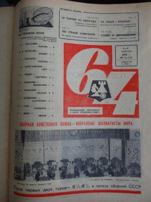 39# Czasopismo 64 rocznik 1970 UNIKAT!