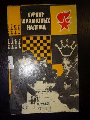 78# Turniej szachowych nadziei