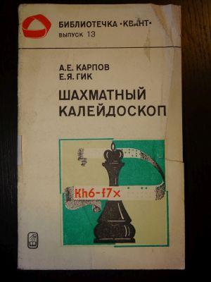 94# Szachowy kalejdoskop
