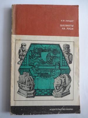 160# Szachy w ZSRR