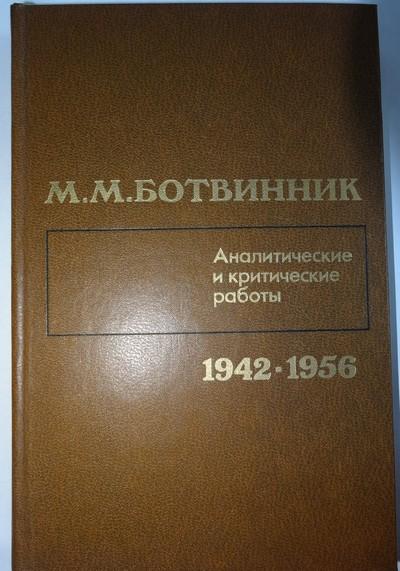83# Analityczna praca. Zbiór analiz Botwinnika z partii w latach 1942-1956 (M.Botwinnik)