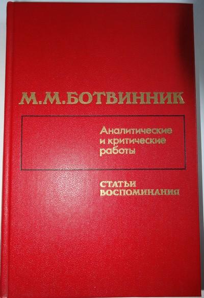 84# Analityczna praca. Opracowanie teoretyczne Botwinnika (M.Botwinnik)