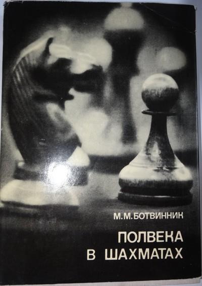 66# Pół wieku w szachach (M.Botwinnik)