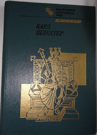 81# Karl Schlechter biografia (Werlisowskij)
