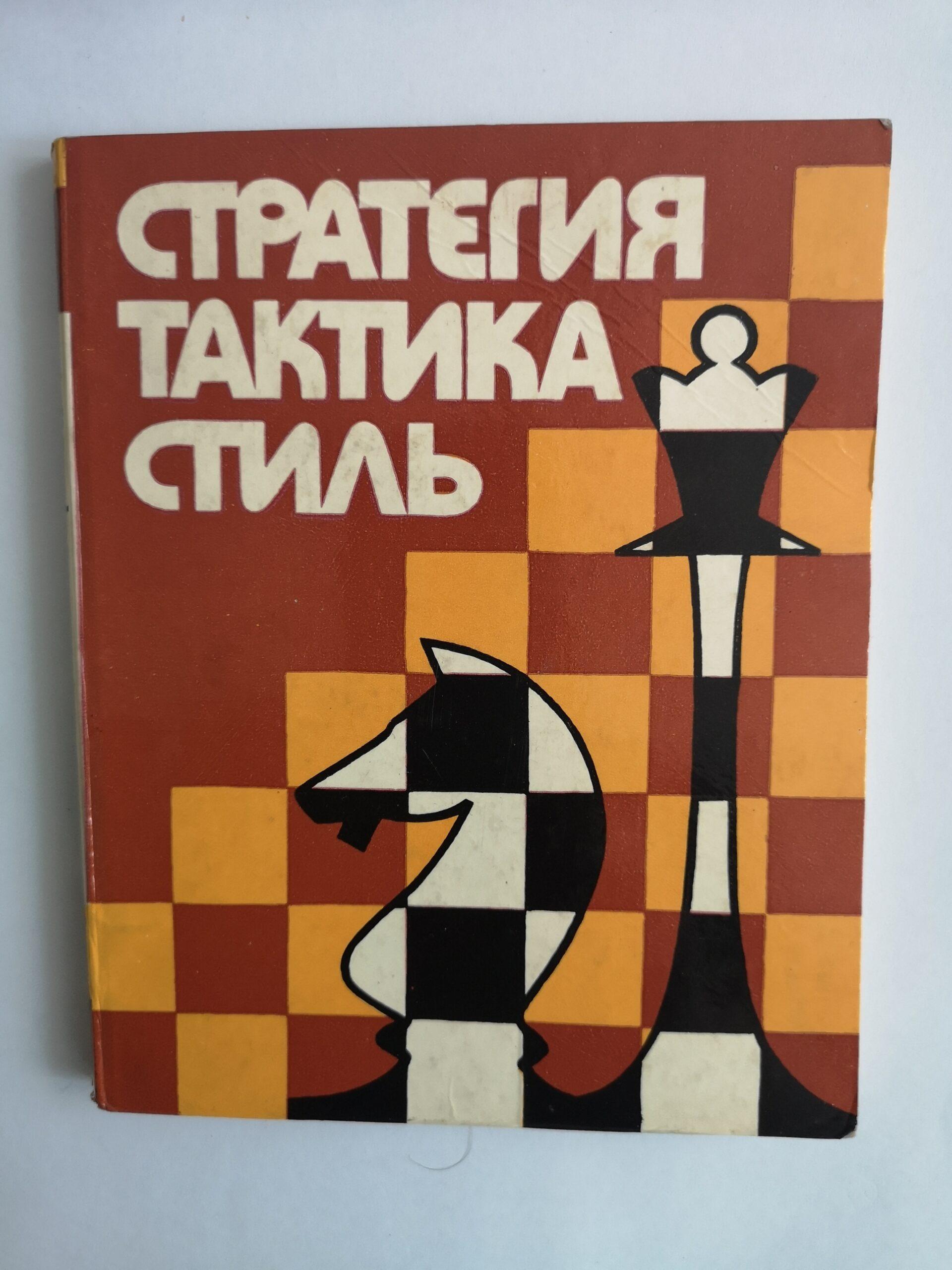 266# Strategia, taktyka, styl. Twórczość białoruskich szachistów (L.Bondar)