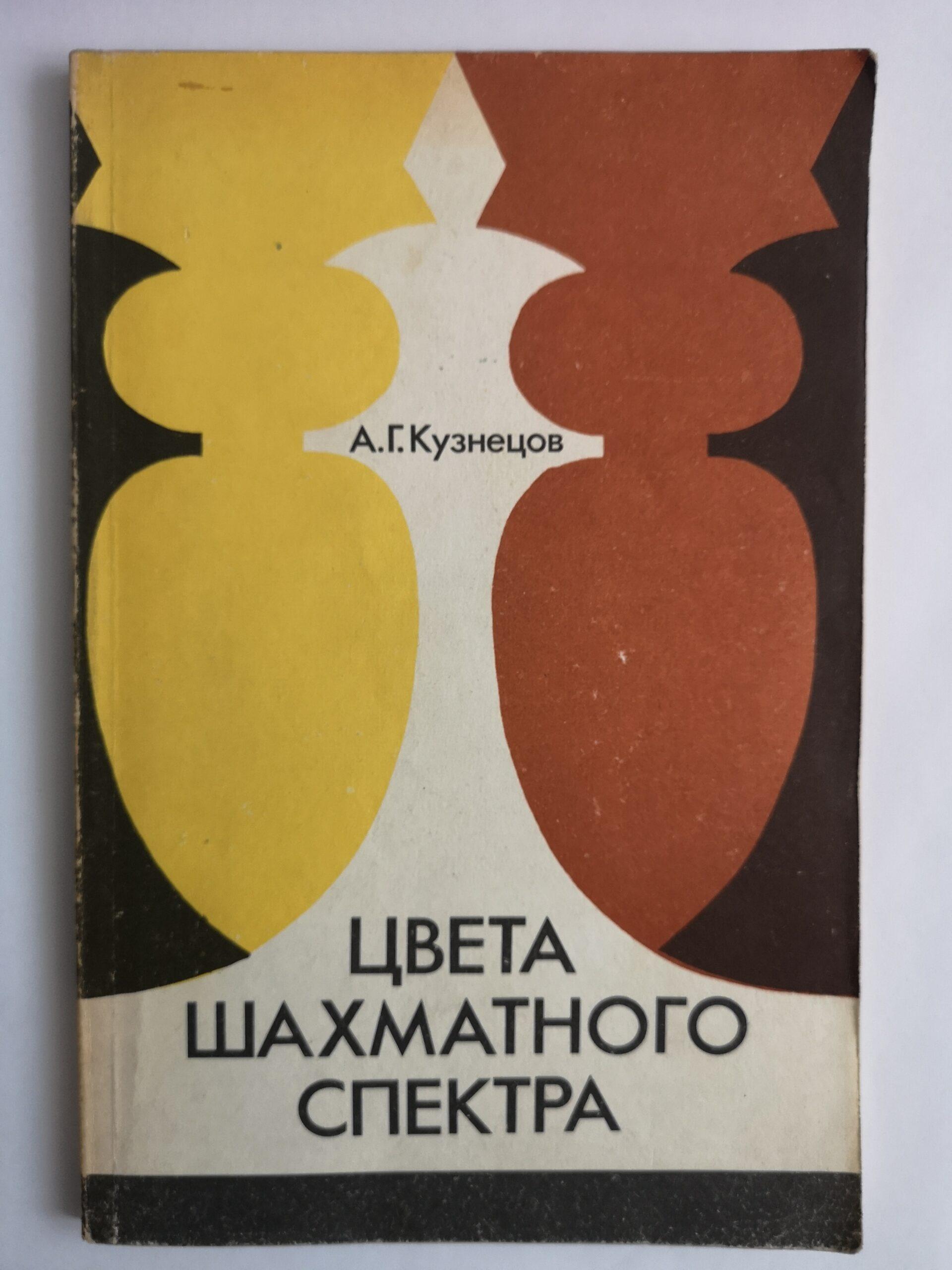 265# Kolory widma szachowego (A.Kuzniecow)