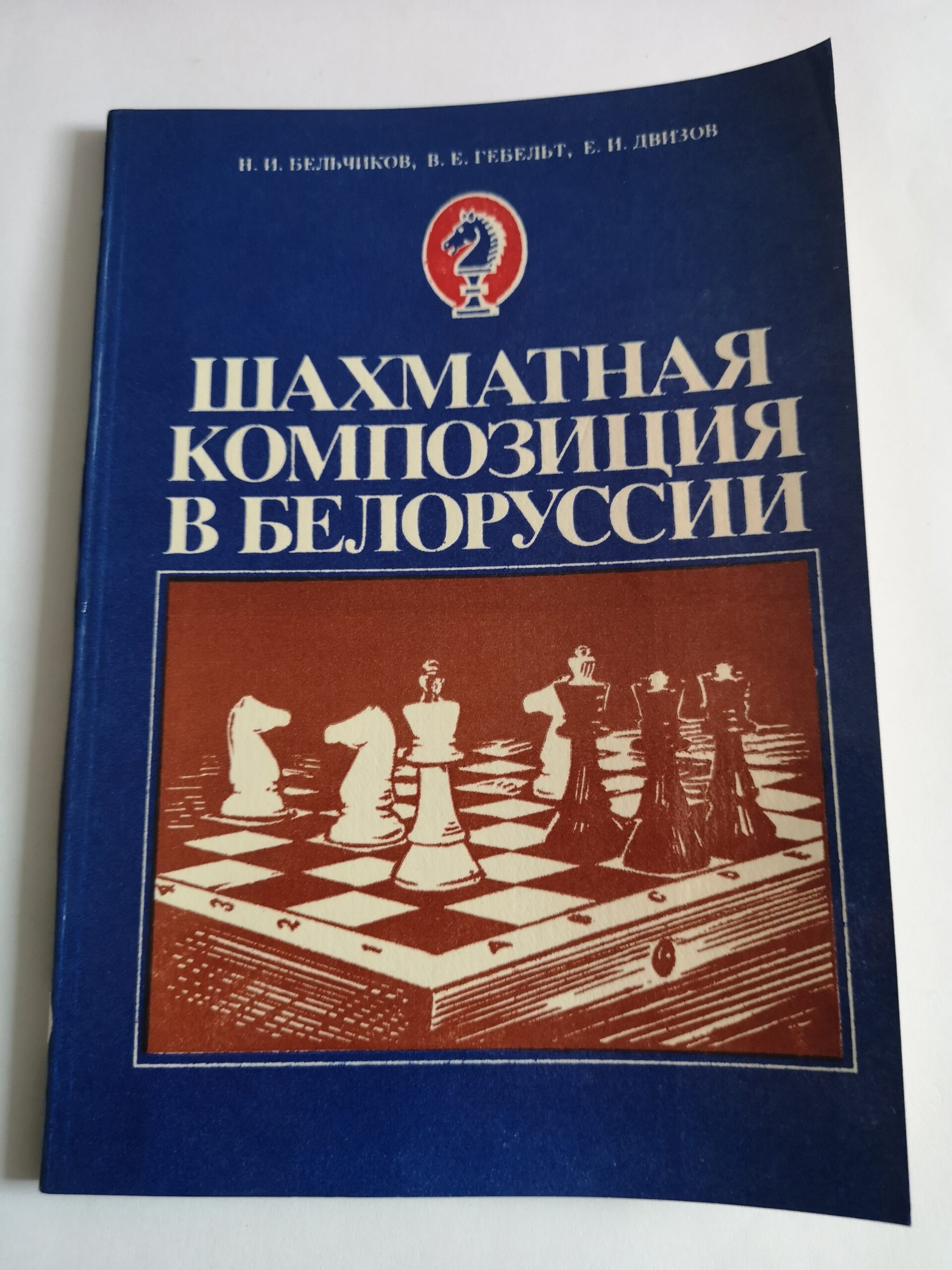237# Kompozycja szachowa na Białorusi (Bielczikow, Gebelt, Dwizow)