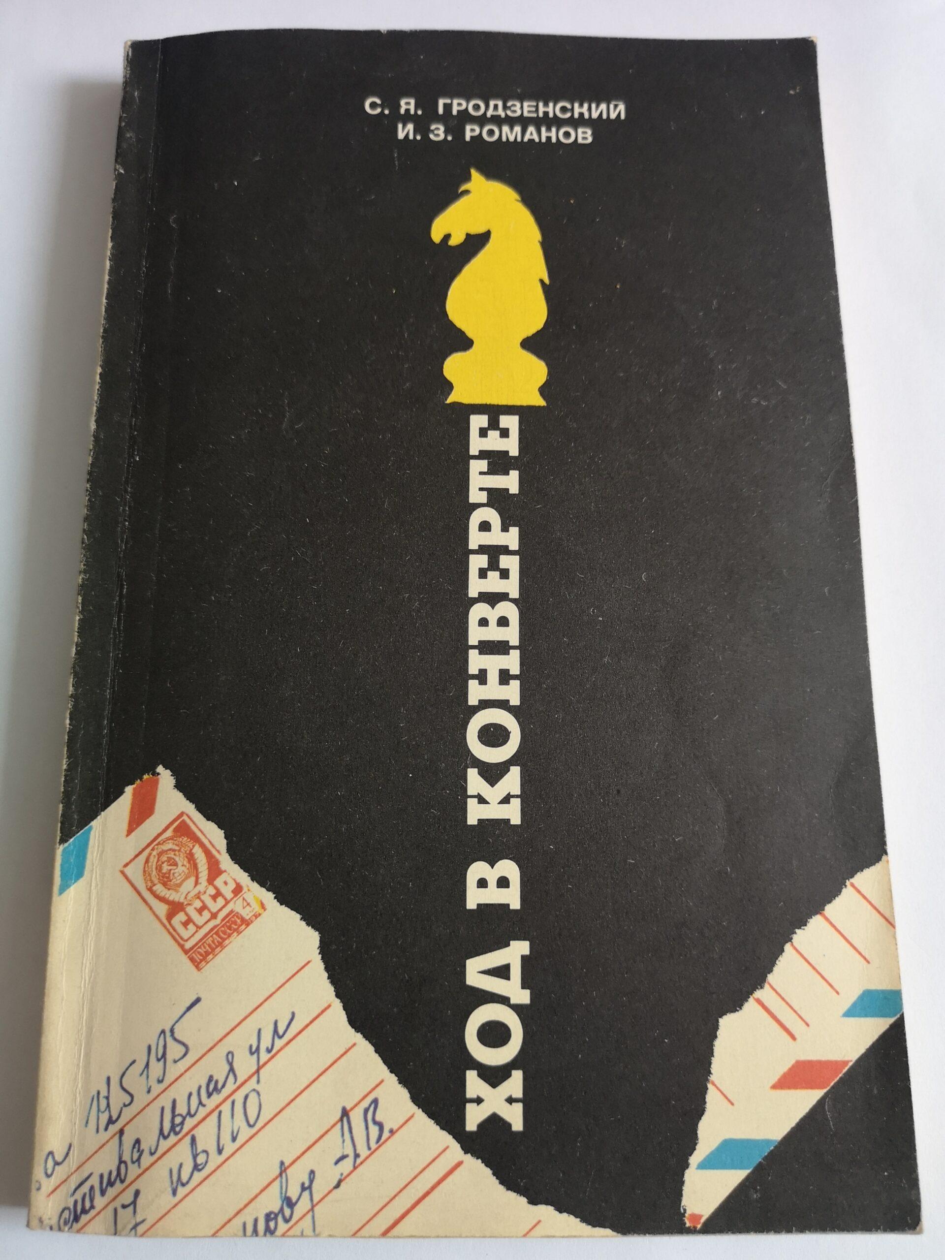 225# Posunięcie w kopercie (Grodzienskij & Romanow)